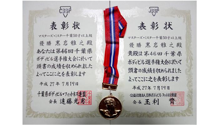 yuusyou02